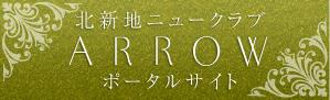 ARROW 新地ポータルサイト